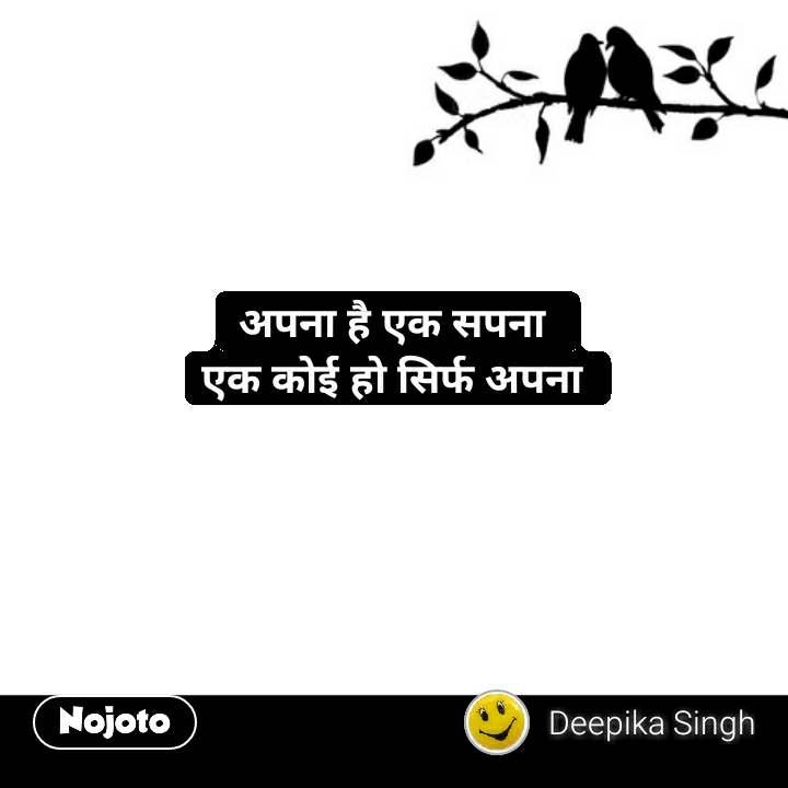 Prem quotes in hindi अपना है एक सपना  एक कोई हो सिर्फ अपना  #NojotoQuote