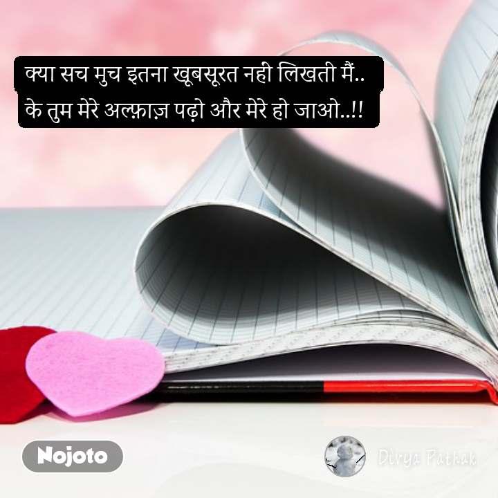 क्या सच मुच इतना खूबसूरत नहीं लिखती मैं.. के तुम मेरे अल्फ़ाज़ पढ़ो और मेरे हो जाओ..!! #NojotoQuote