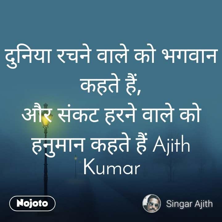 दुनिया रचने वाले को भगवान कहते हैं, और संकट हरने वाले को हनुमान कहते हैं Ajith Kumar