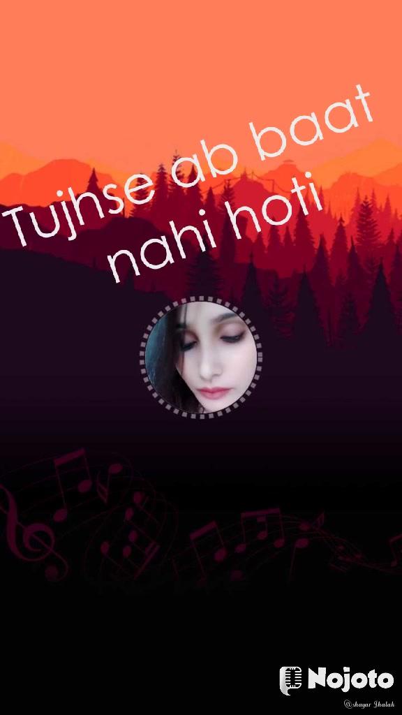 Tujhse ab baat nahi hoti