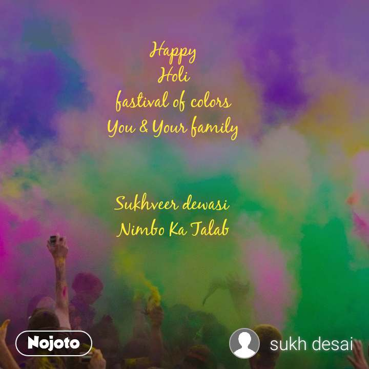 Happy Holi fastival of colors You & Your family   Sukhveer dewasi  Nimbo Ka Talab