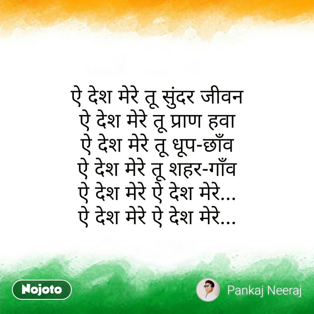 India quotes  ऐ देश मेरे तू सुंदर जीवन ऐ देश मेरे तू प्राण हवा ऐ देश मेरे तू धूप-छाँव ऐ देश मेरे तू शहर-गाँव ऐ देश मेरे ऐ देश मेरे… ऐ देश मेरे ऐ देश मेरे… #NojotoQuote