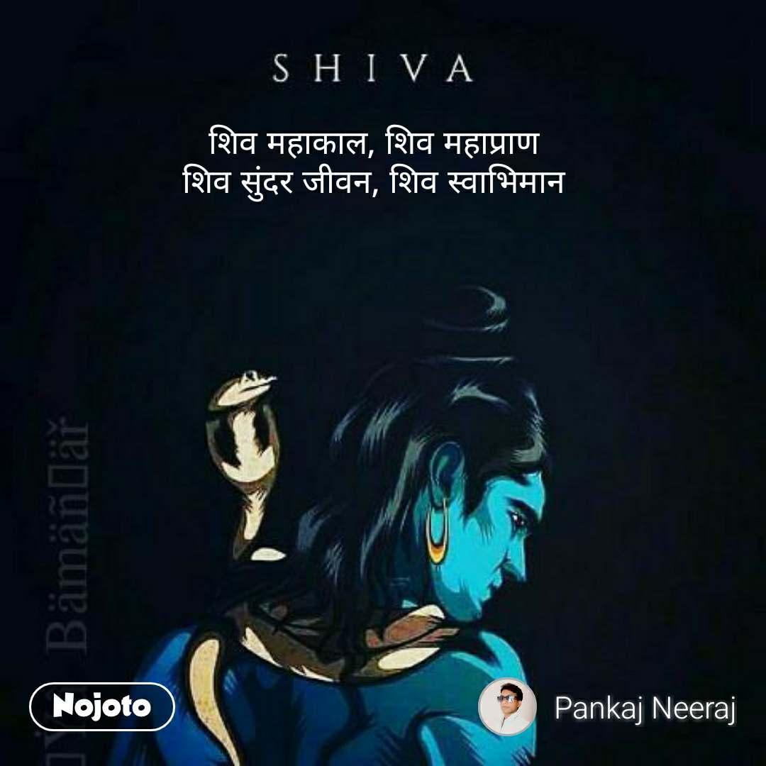 शिव महाकाल, शिव महाप्राण शिव सुंदर जीवन, शिव स्वाभिमान   #NojotoQuote