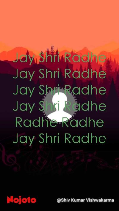 Jay Shri Radhe Jay Shri Radhe Jay Shri Radhe Jay Shri Radhe Radhe Radhe Jay Shri Radhe