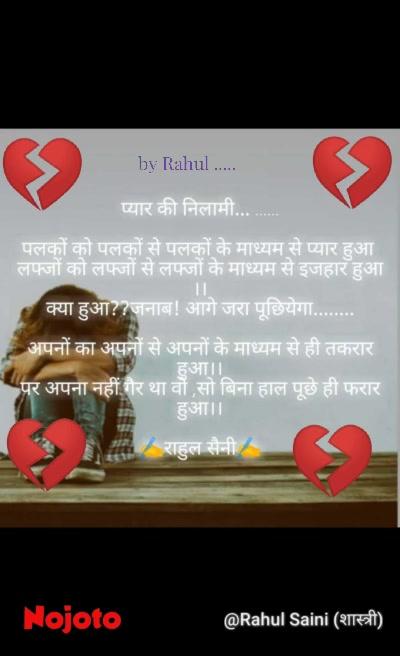 💔 💔 💔 💔 by Rahul .....