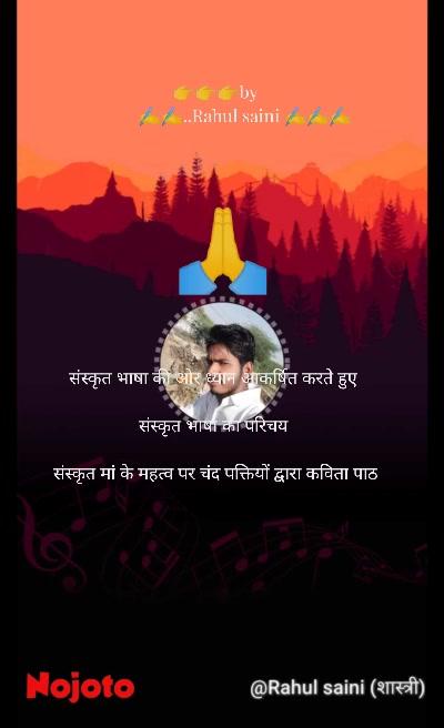 👉👉👉by              ✍️✍️..Rahul saini ✍️✍️✍️           संस्कृत भाषा की ओर ध्यान आकर्षित करते हुए    संस्कृत भाषा का परिचय   संस्कृत मां के महत्व पर चंद पक्तियों द्वारा कविता पाठ 🙏