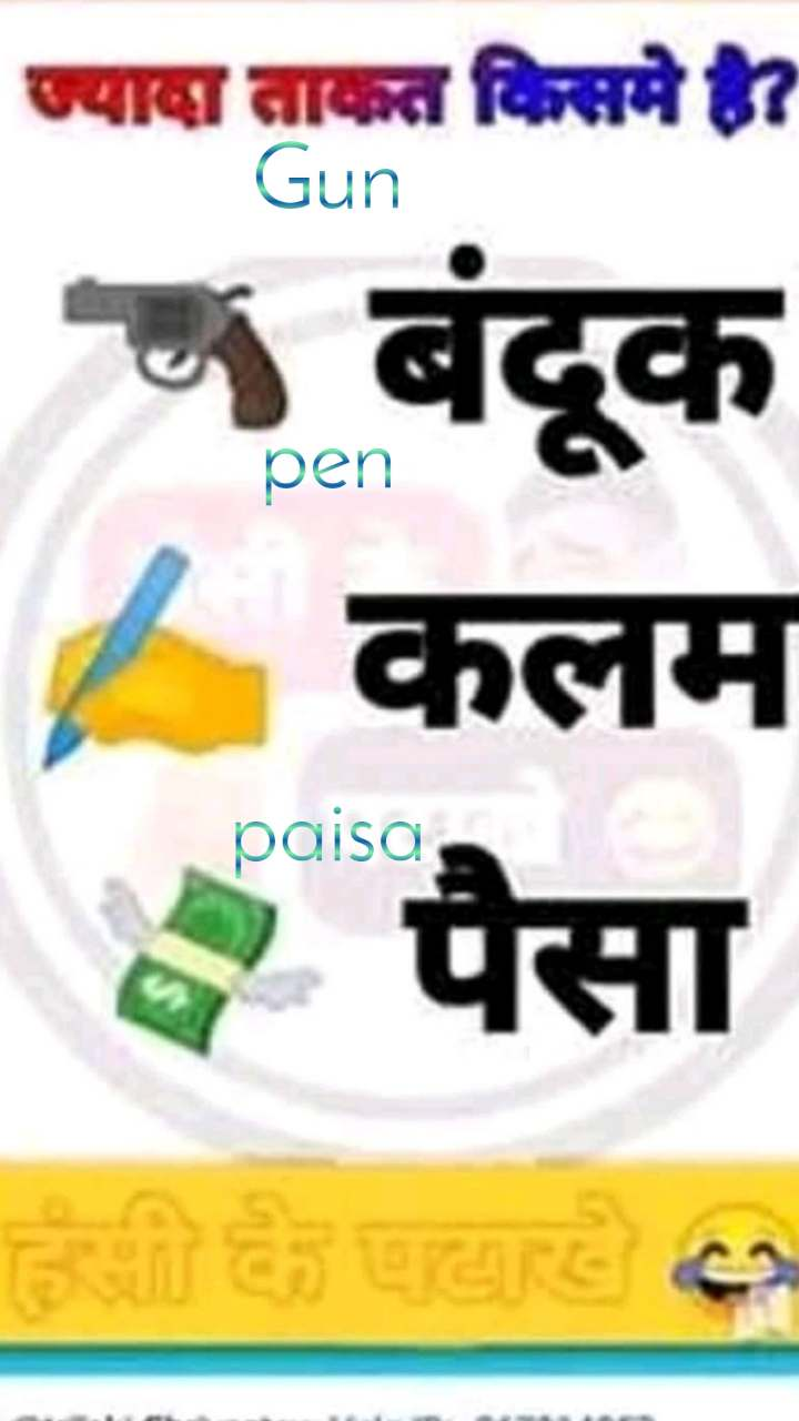 Gun   pen    paisa