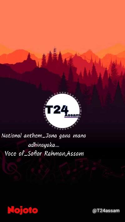 Voce of_Sofior Rahman,Assam National anthem_Jana gana mana adhinayaka...