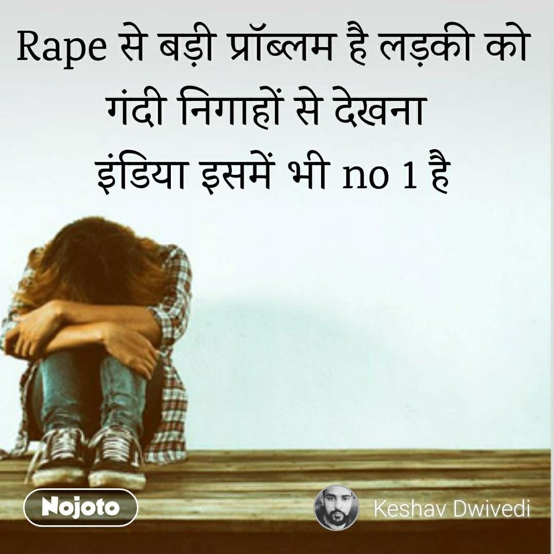 Rape से बड़ी प्रॉब्लम है लड़की को गंदी निगाहों से देखना  इंडिया इसमें भी no 1 है
