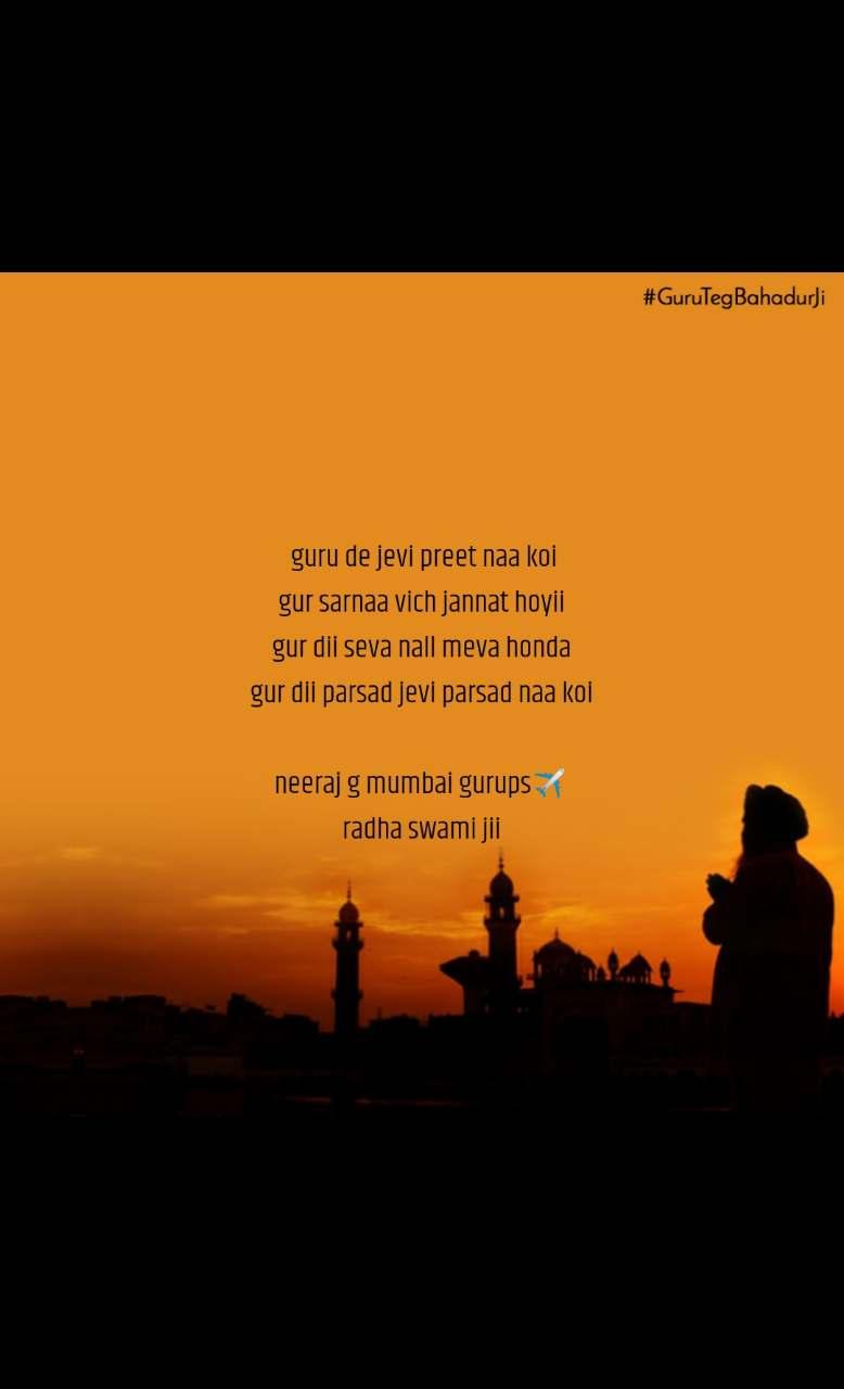 #GuruTegBahadurji   guru de jevi preet naa koi gur sarnaa vich jannat hoyii gur dii seva nall meva honda gur dii parsad jevi parsad naa koi  neeraj g mumbai gurups✈️ radha swami jii