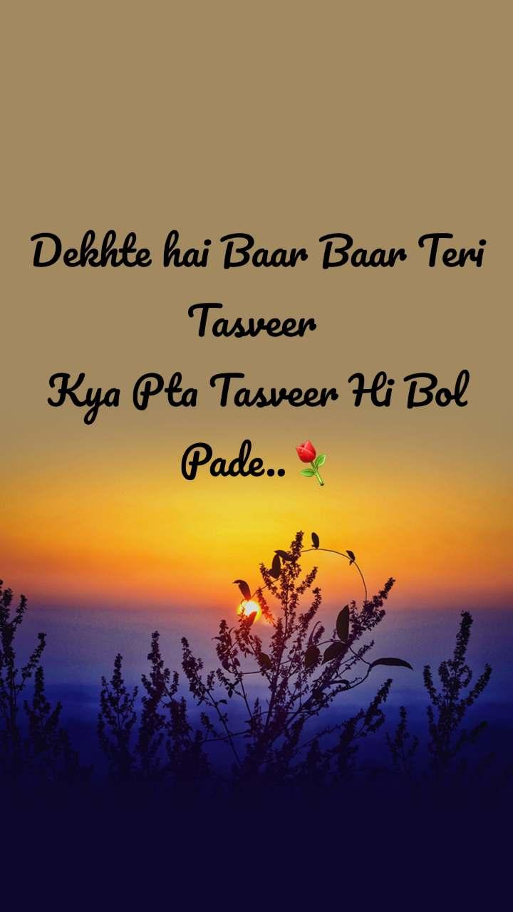 Dekhte hai Baar Baar Teri Tasveer  Kya Pta Tasveer Hi Bol Pade..⚘