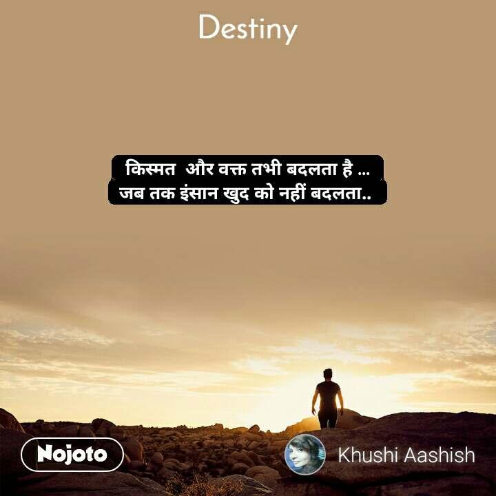 किस्मत  और वक्त तभी बदलता है ... जब तक इंसान खुद को नहीं बदलता..