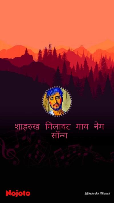 शाहरुख मिलावट माय नेम सॉन्ग