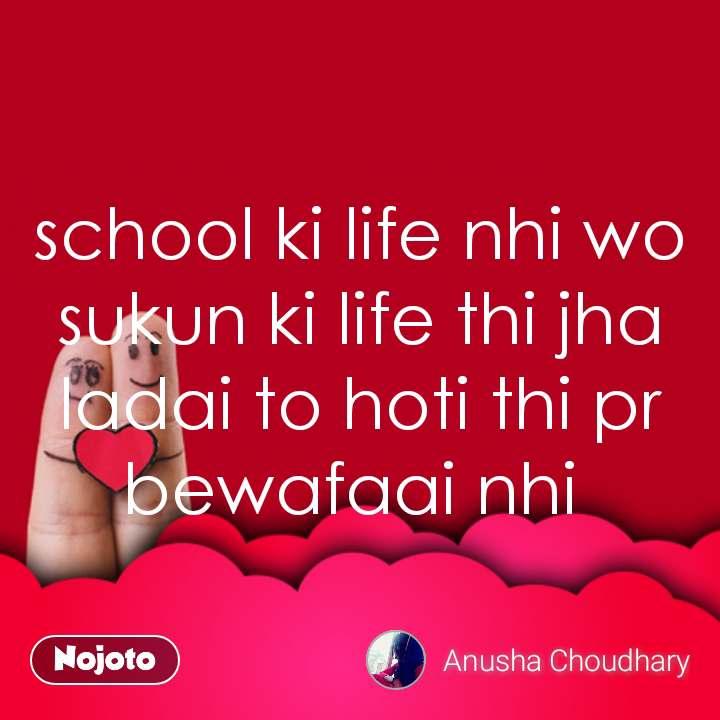 school ki life nhi wo sukun ki life thi jha ladai to hoti thi pr bewafaai nhi  #NojotoQuote