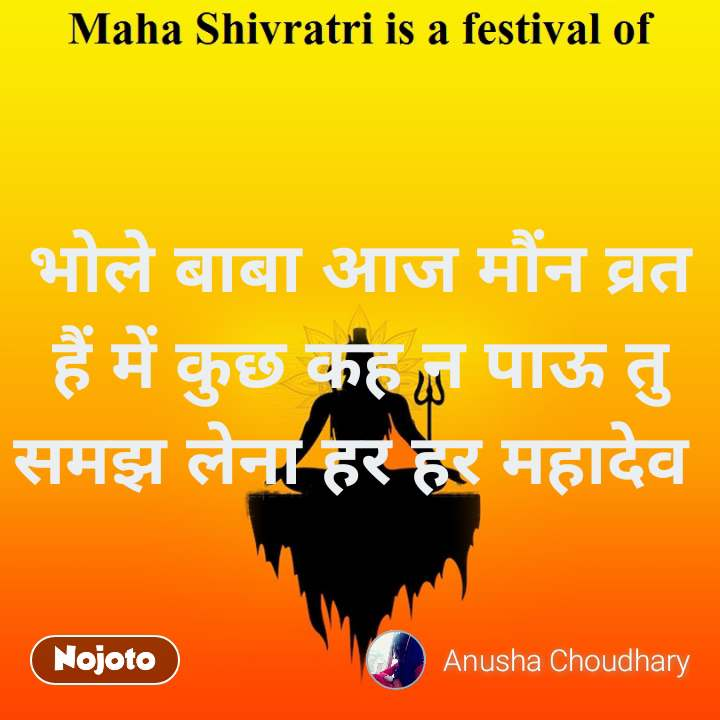 Maha shivratri is a festival of  भोले बाबा आज मौंन व्रत हैं में कुछ कह न पाऊ तु समझ लेना हर हर महादेव  #NojotoQuote