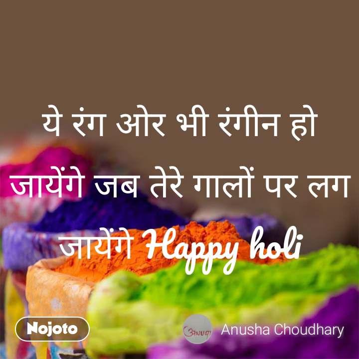 ये रंग ओर भी रंगीन हो जायेंगे जब तेरे गालों पर लग जायेंगे Happy holi #NojotoQuote
