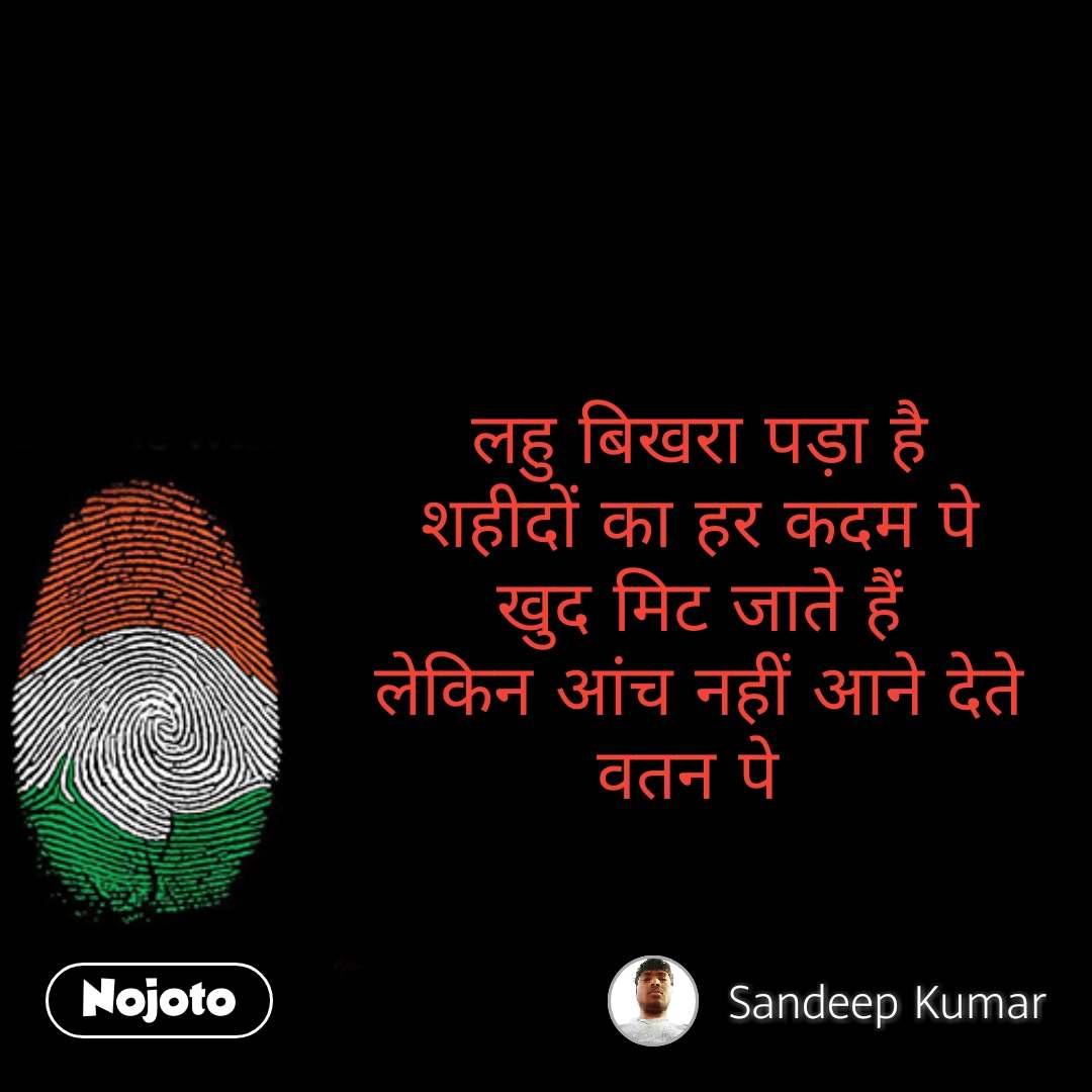 Republic day quotes in hindi लहु बिखरा पड़ा है शहीदों का हर कदम पे खुद मिट जाते हैं लेकिन आंच नहीं आने देते वतन पे  #NojotoQuote