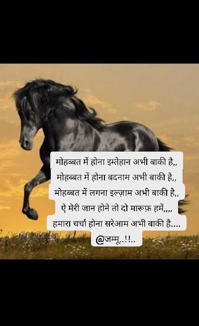 मोहब्बत में होना इम्तेहान अभी बाकी है,, मोहब्बत में होना बदनाम अभी बाकी है,, मोहब्बत में लगना इल्ज़ाम अभी बाकी है,, ऐ मेरी जान होने तो दो मारूफ़ हमें,,,, हमारा चर्चा होना सरेआम अभी बाकी है.... @जम्मू..!!..