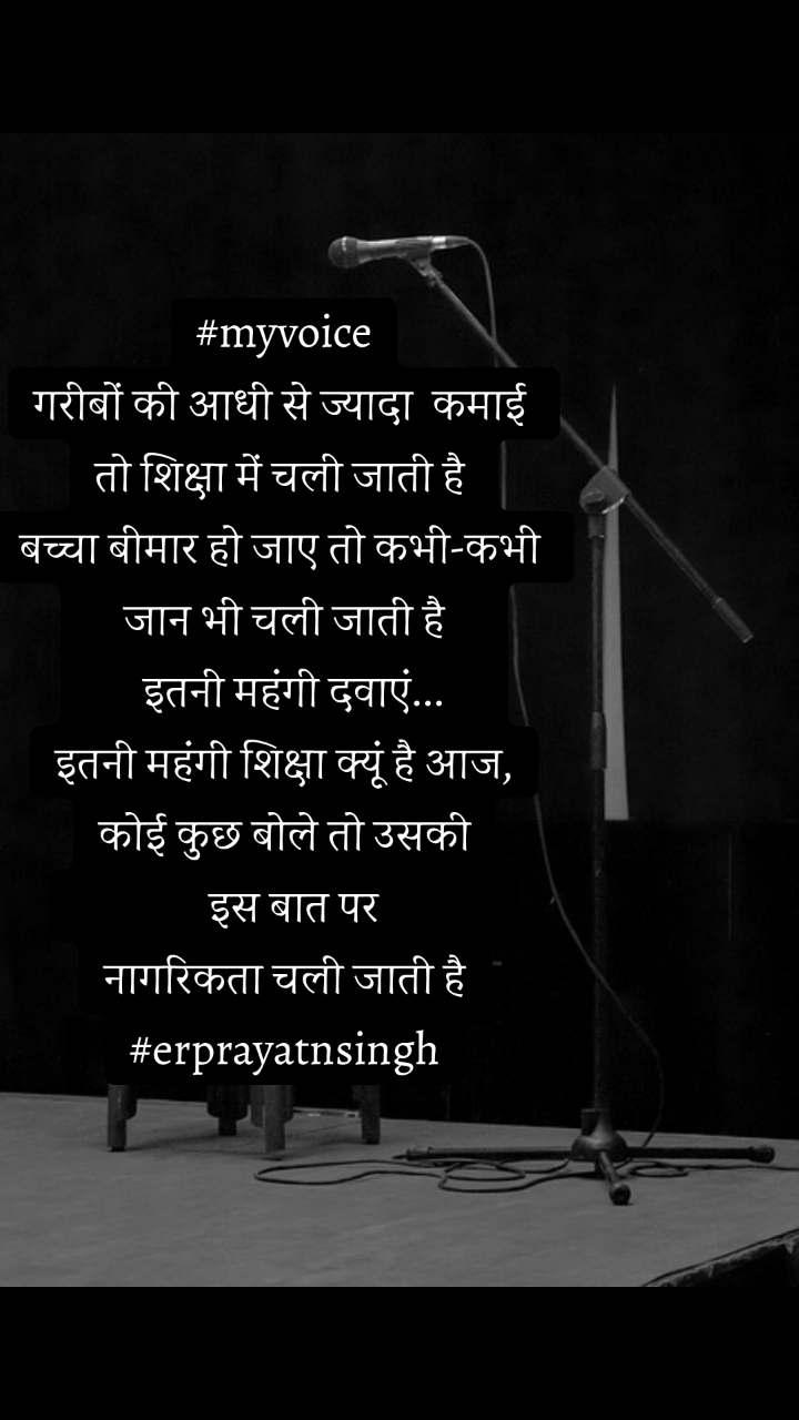 #myvoice गरीबों की आधी से ज्यादा  कमाई  तो शिक्षा में चली जाती है  बच्चा बीमार हो जाए तो कभी-कभी      जान भी चली जाती है           इतनी महंगी दवाएं...     इतनी महंगी शिक्षा क्यूं है आज, कोई कुछ बोले तो उसकी               इस बात पर             नागरिकता चली जाती है #erprayatnsingh