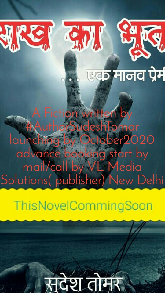 A Fiction written by #AuthorSudeshTomar launching by October2020 advance booking start by mail/call by VL Media Solutions( publisher) New Delhi