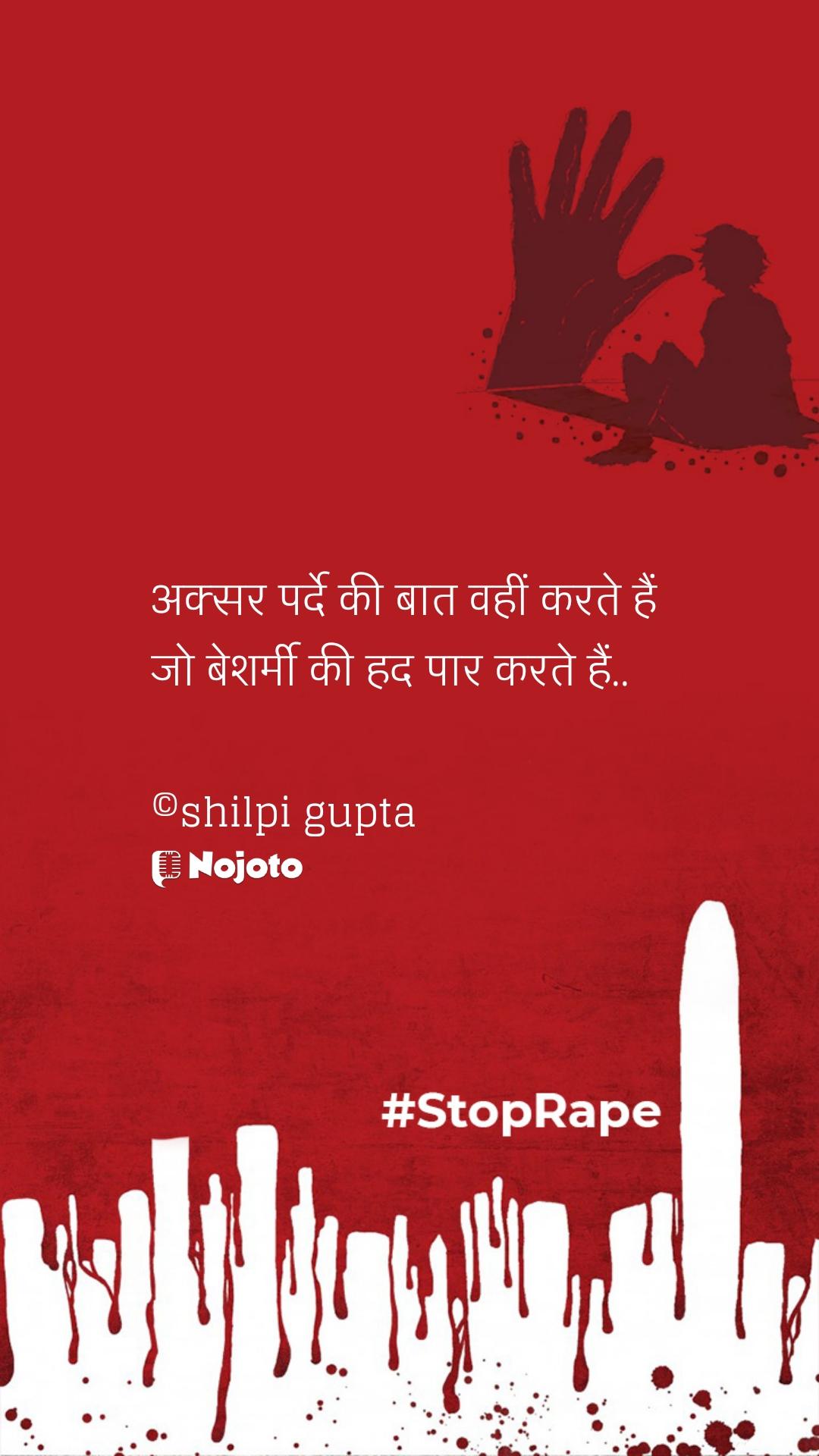 अक्सर पर्दे की बात वहीं करते हैं  जो बेशर्मी की हद पार करते हैं..  ©shilpi gupta