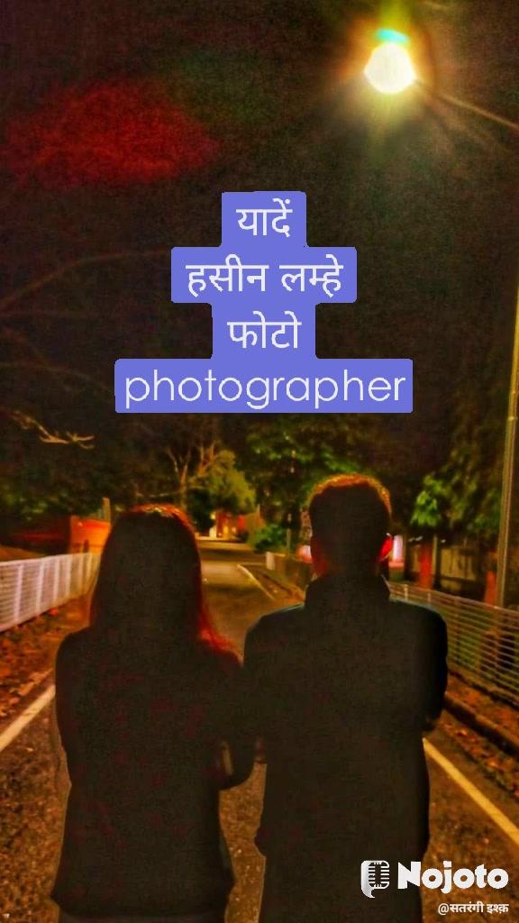 यादें हसीन लम्हे फोटो photographer