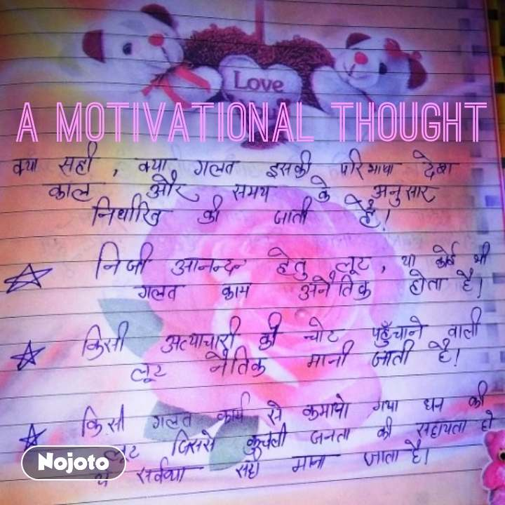 A MOTIVATIONAL THOUGHT     #NojotoQuote