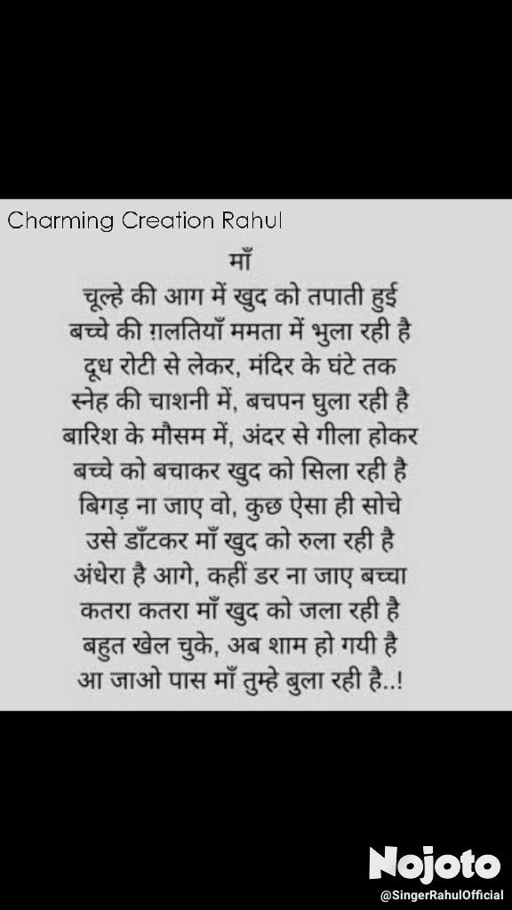 Charming Creation Rahul