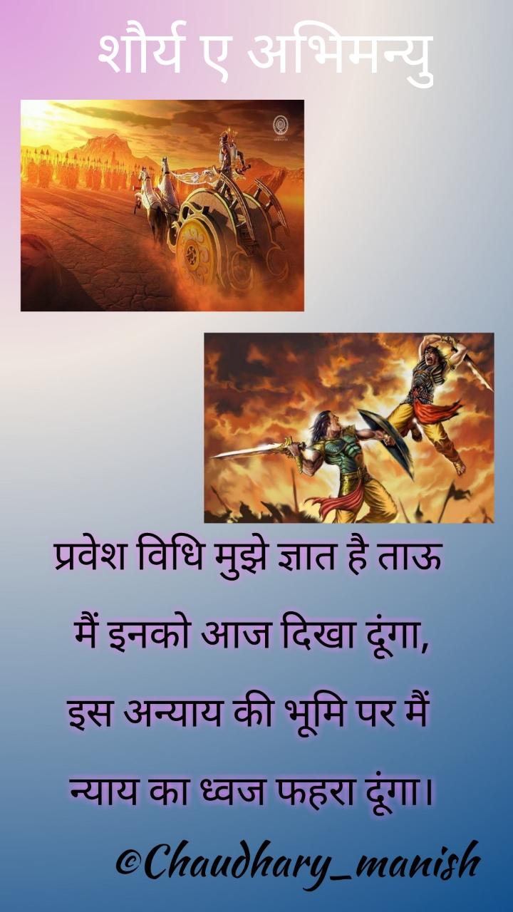 शौर्य ए अभिमन्यु