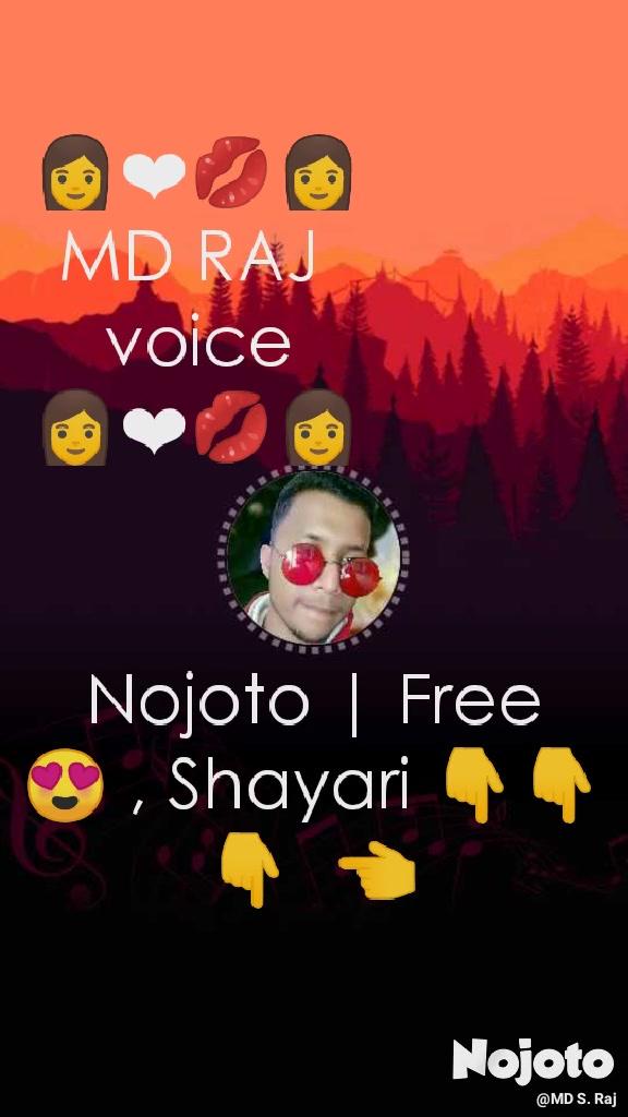 Nojoto   Free 😍 , Shayari 👇👇👇  👈 👩❤️💋👩 MD RAJ  voice 👩❤️💋👩