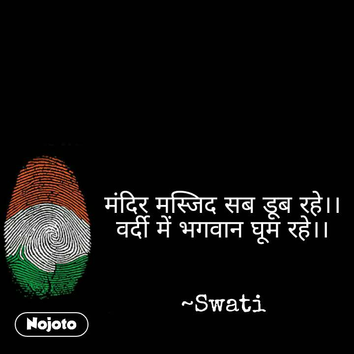 Republic day quotes in hindi मंदिर मस्जिद सब डूब रहे।। वर्दी में भगवान घूम रहे।।                                                                                        ~Swati #NojotoQuote