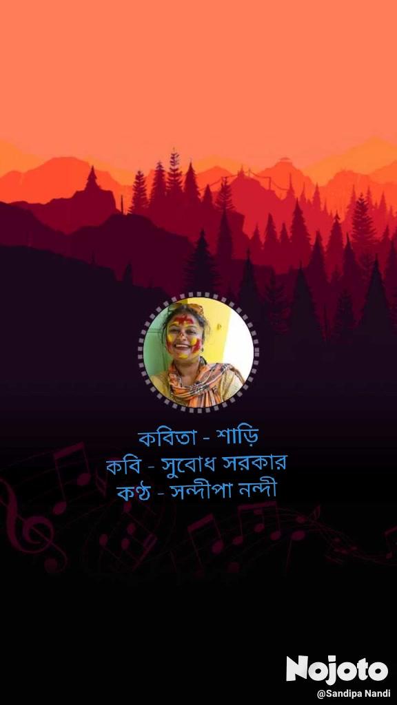 কবিতা - শাড়ি কবি - সুবোধ সরকার  কণ্ঠ - সন্দীপা নন্দী