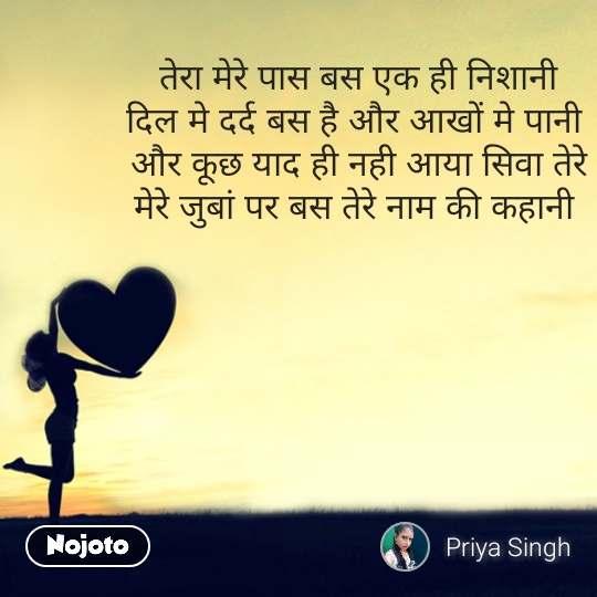 Love Shayari in Hindi  तेरा मेरे पास बस एक ही निशानी  दिल मे दर्द बस है और आखों मे पानी  और कूछ याद ही नही आया सिवा तेरे मेरे जुबां पर बस तेरे नाम की कहानी  #NojotoQuote