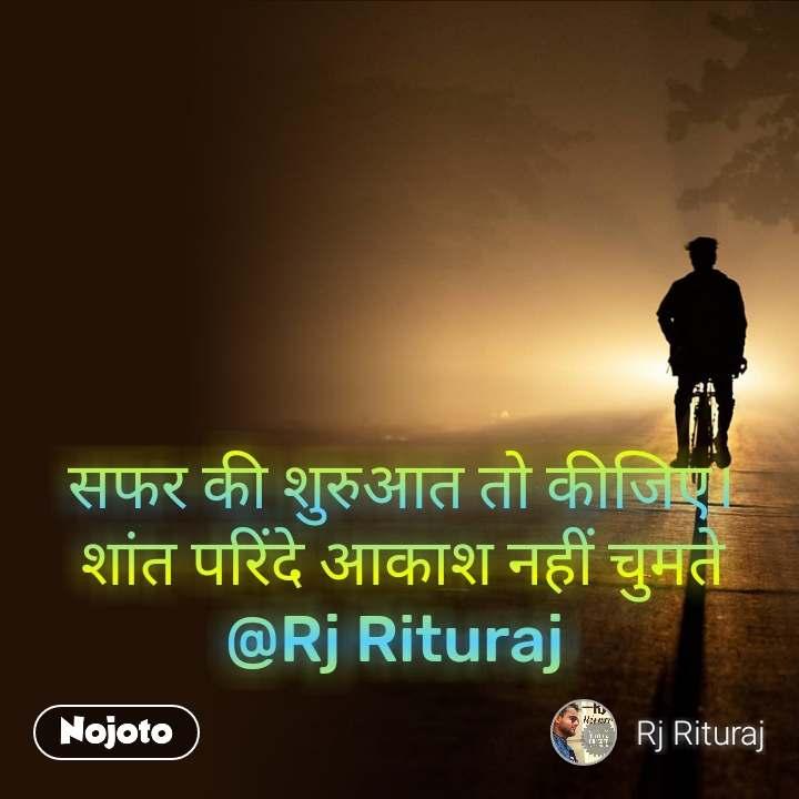 सफर की शुरुआत तो कीजिए। शांत परिंदे आकाश नहीं चुमते @Rj Rituraj
