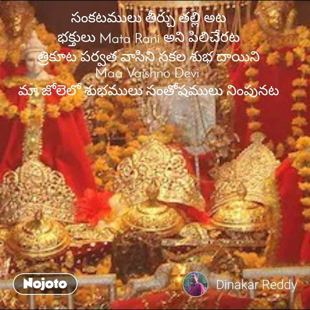 #Pehlealfaaz సంకటములు తీర్చు తల్లి అట భక్తులు Mata Rani అని పిలిచేరట త్రికూట పర్వత వాసిని సకల శుభ దాయిని Maa Vaishno Devi  మా జోలెలో శుభములు సంతోషములు నింపునట