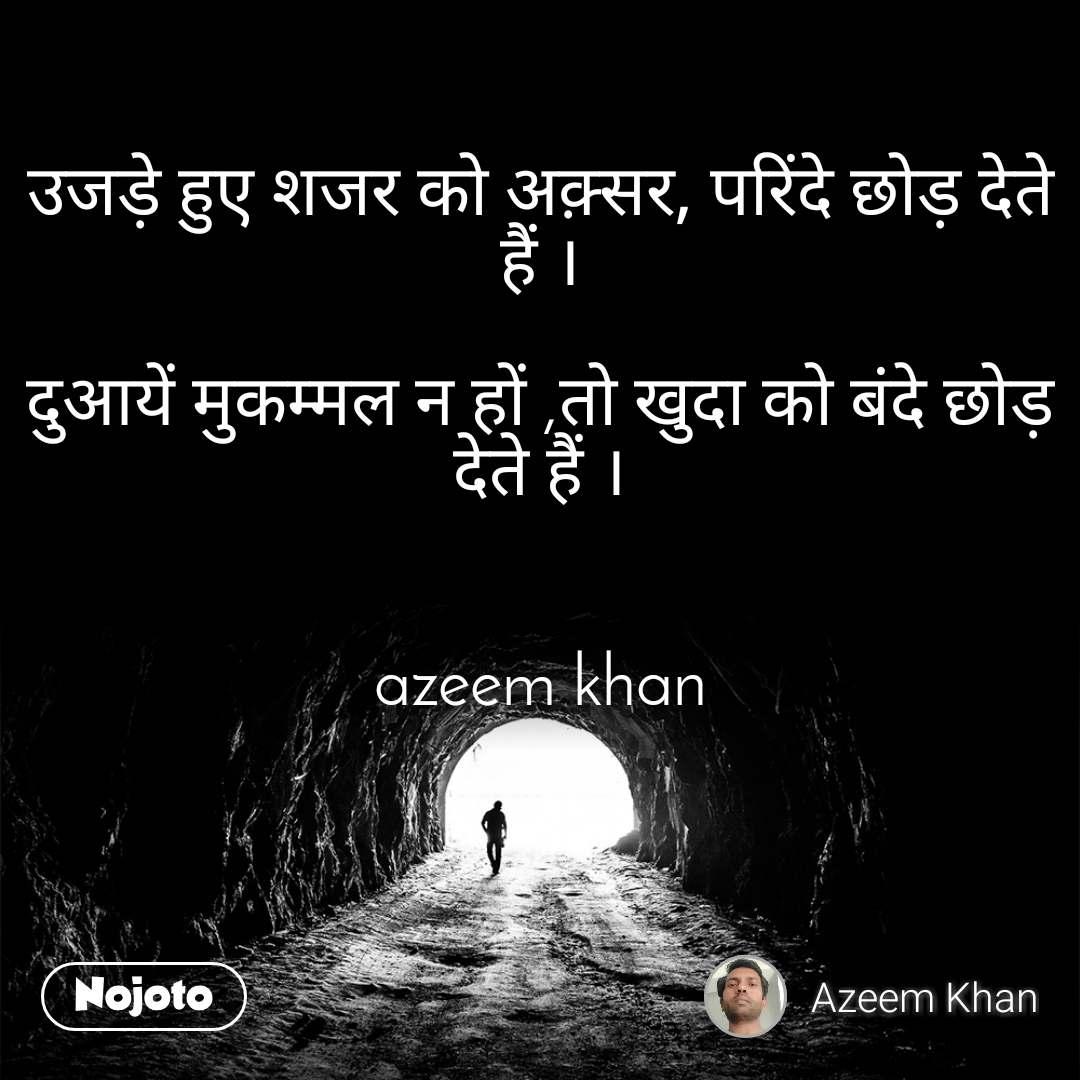 Tunnel उजड़े हुए शजर को अक़्सर, परिंदे छोड़ देते हैं ।  दुआयें मुकम्मल न हों ,तो खुदा को बंदे छोड़ देते हैं ।   azeem khan