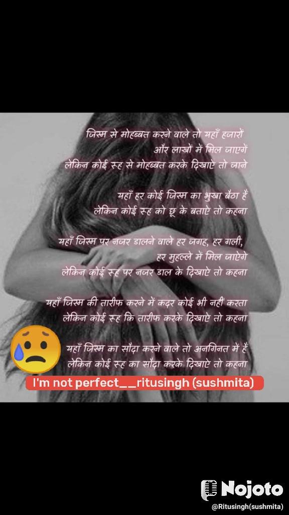 I'm not perfect__ritusingh (sushmita)  😥