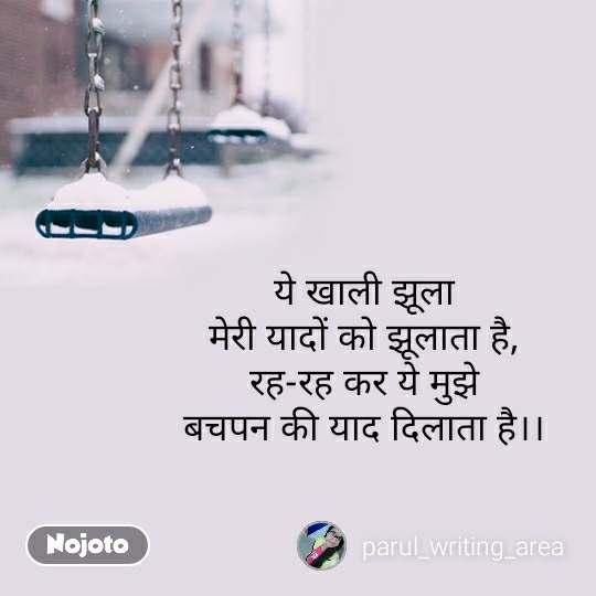 ZIndagi quotes in hindi ये खाली झूला मेरी यादों को झूलाता है, रह-रह कर ये मुझे बचपन की याद दिलाता है।। #NojotoQuote