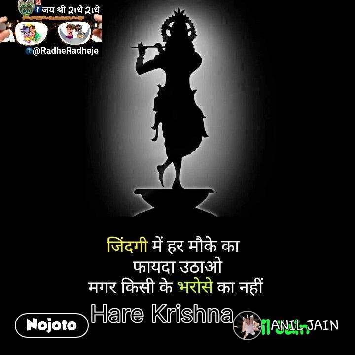Life quotes in hindi Hare Krishna  #NojotoQuote