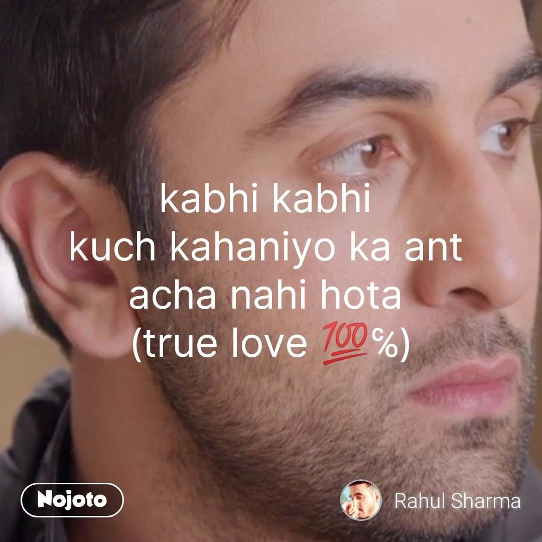 kabhi kabhi  kuch kahaniyo ka ant  acha nahi hota  (true love 💯℅) #NojotoQuote