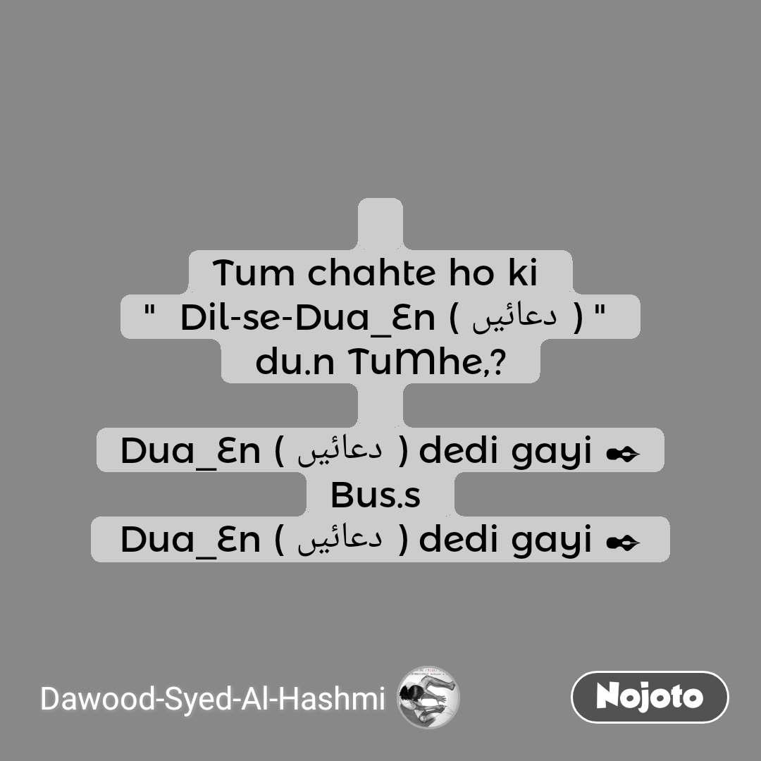 """Tum chahte ho ki  """"  Dil-se-Dua_En ( دعائیں ) """"   du.n TuMhe,?   Dua_En ( دعائیں ) dedi gayi ✒ Bus.s   Dua_En ( دعائیں ) dedi gayi ✒  #NojotoQuote"""