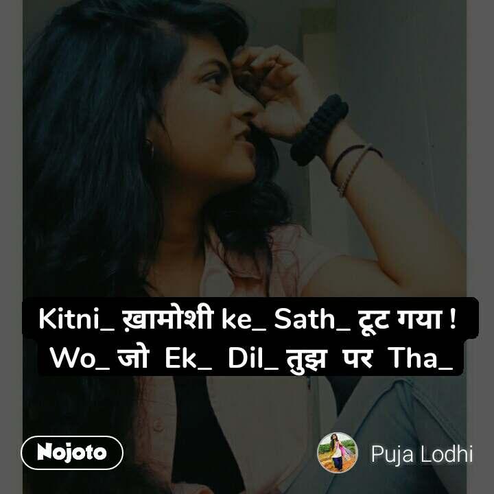 Kitni_ ख़ामोशी ke_ Sath_ टूट गया !  Wo_ जो  Ek_  Dil_ तुझ  पर  Tha_