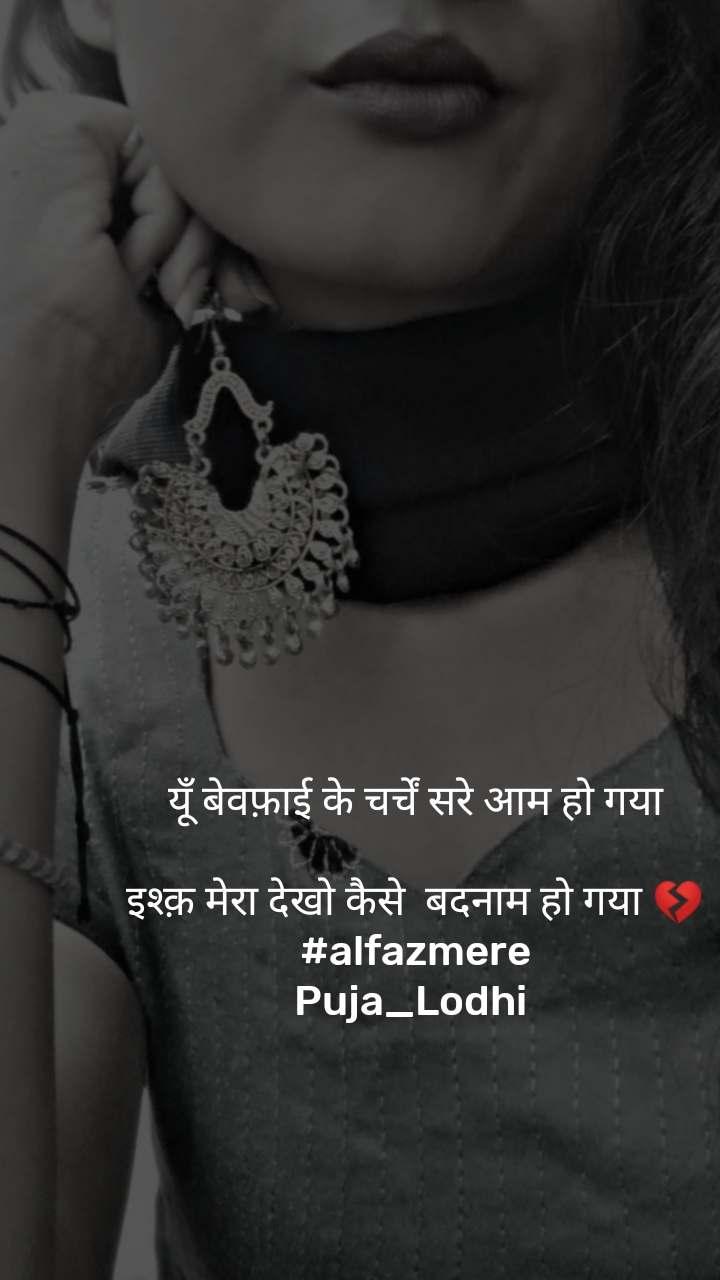 यूँ बेवफ़ाई के चर्चें सरे आम हो गया   इश्क़ मेरा देखो कैसे  बदनाम हो गया 💔 #alfazmere Puja_Lodhi