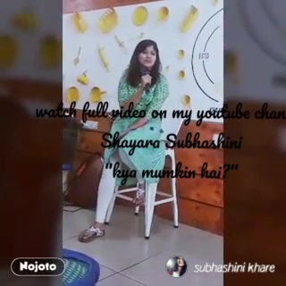 "watch full video on my youtube channel Shayara Subhashini ""kya mumkin hai?"" #NojotoVideo"
