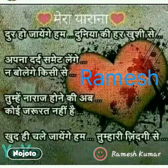 Valentine quotes in hindi Ramesh #NojotoQuote
