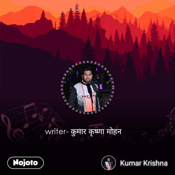 writer- कुमार कृष्णा मोहन