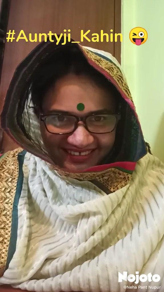 #Auntyji_Kahin 😜