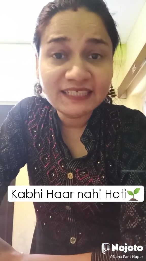 Kabhi Haar nahi Hoti🌱