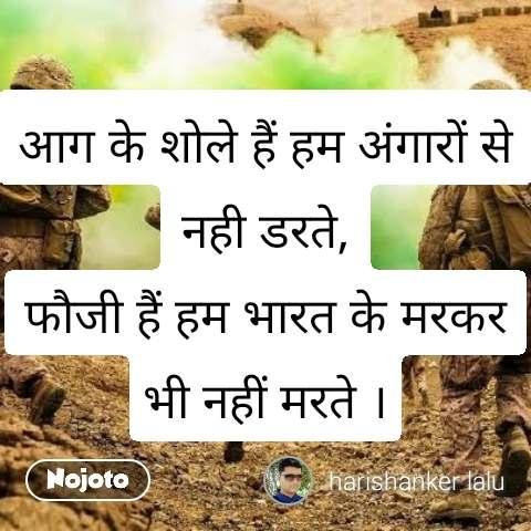 आग के शोले हैं हम अंगारों से नही डरते, फौजी हैं हम भारत के मरकर भी नहीं मरते । #NojotoQuote