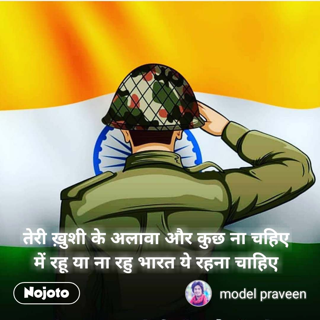 तेरी ख़ुशी के अलावा और कुछ ना चहिए में रहू या ना रहु भारत ये रहना चाहिए